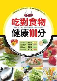 吃對食物健康100分 =  Health plus & reduce health guide /