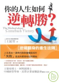 你的人生如何逆轉勝? =  The method about comeback victory : 逆境翻身的重生法則 /