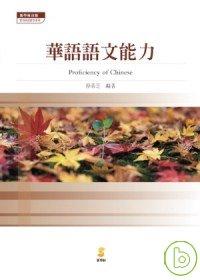 華語語文能力