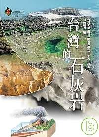 台灣的石灰岩 /