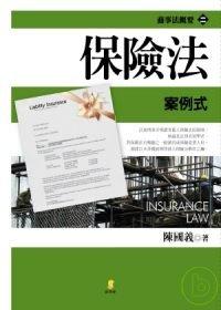 保險法:案例式