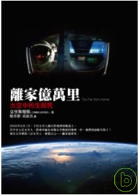 離家億萬里 :  太空中的生與死 /