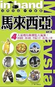 馬來西亞in hand : 4大名城私房景點大蒐查