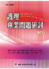 護理專業問題研討(五版)
