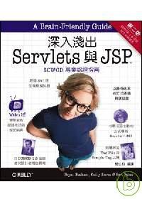 深入淺出Servlets與JSP(第二版)