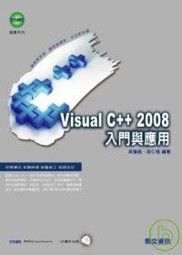 Visual C++ 2008入門與應用