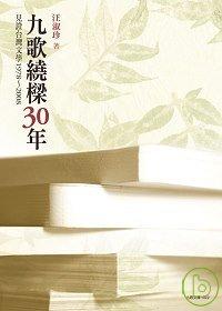 九歌繞樑30年 :  見證台灣文學1978~2008 /