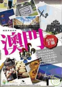 澳門精華遊手冊 = Macau travel guide