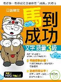 日語檢定馬到成功 :  文字、語彙3級 /