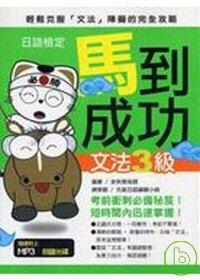 日語檢定馬到成功 :  文法3級 /