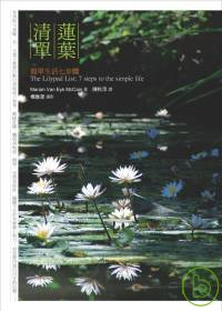 蓮葉清單 :  簡單生活七步驟 = The lilypad list : 7 steps to the simple life /