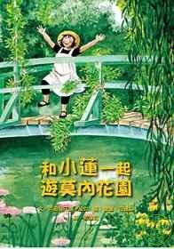 和小蓮一起遊莫內花園