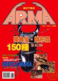 獨角仙.鍬形蟲150種全紀錄