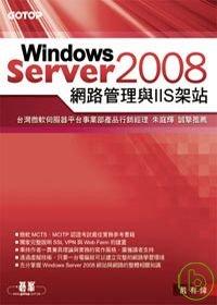Windows Server 2008網路管理與IIS架站