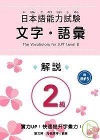 日本語能力試驗.  にほんごのうりょくしけん : 文字.語彙解說 /