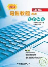 電腦軟體應用乙級檢定術科解析(最新版)