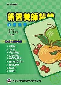 新營養師精華.  Nutrition : 營養學 /
