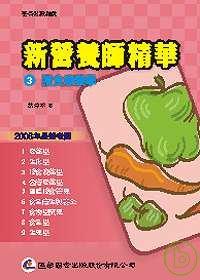 新營養師精華.  Therapeutic nutrition : 膳食療養學 /