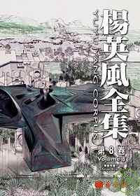 楊英風全集,  Yuyu Yang corpus : lifescpaedesign III /