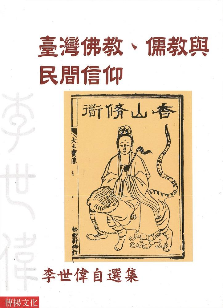 臺灣佛教、儒教與民間信仰 :  李世偉自選集 /