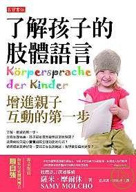 了解孩子的肢體語言 :  增進親子互動的第一步 /