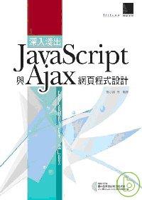 深入淺出JavaScript與Ajax網頁程式設計 /