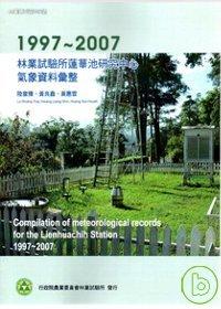 林業試驗所蓮華池研究中心氣象紀錄彙整  1997~2007