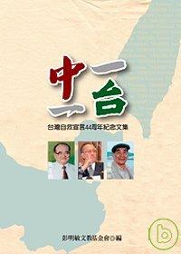 一中一臺:台灣自救宣言44周年紀念文集