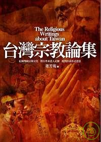 臺灣宗教論集