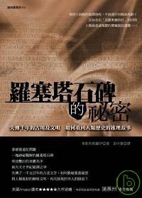 羅塞塔石碑的祕密 :  失傳千年的古埃及文明如何重回人類歷史的推理故事 /