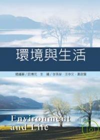 環境與生活 =  Environment and life /