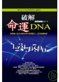 破解命運DNA