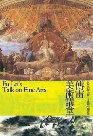 傅雷美術講堂 :  世界美術名作二十講與中國書畫 /