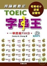 TOEIC字串王 /