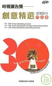 時報廣告獎創意精選得獎影片作品集, Times Advertising Awards Annual:14th Times international Chinese advertising awards, 第14屆時報世界華文廣告獎