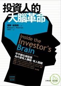 投資人的大腦革命