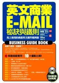 英文商業E-Mail秘訣與鐵則(附光碟)