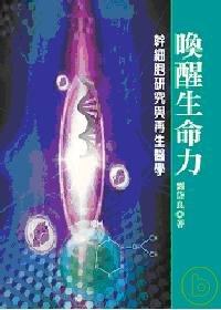 喚醒生命力 :  幹細胞研究與再生醫學 /
