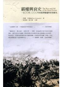 霸權興衰史:1500至2000年的經濟變遷與軍事衝突