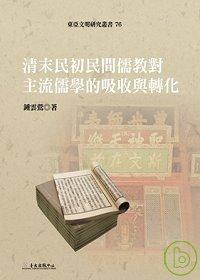 清末民初民間儒教對主流儒學的吸收與轉化