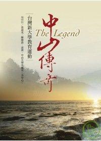 中山傳奇 :  台灣新大學教育運動 = The legend /