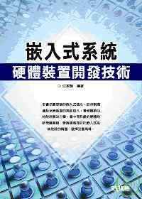 嵌入式系統硬體裝置開發技術