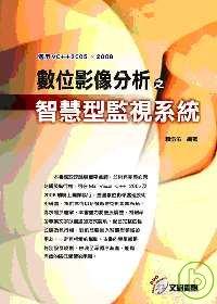 數位影像分析之智慧型監視系統 : 適用VC++2005,2008