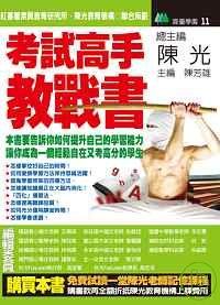 考試高手教戰書 /