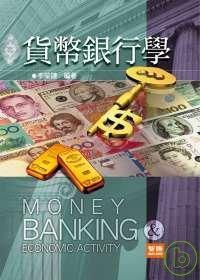 貨幣銀行學 (1...