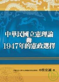 中華民國立憲理論與1947年的憲政選擇 /