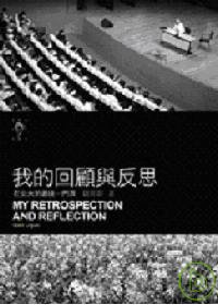 我的回顧與反思 : 在北大的最後一門課 = My retrospection and reflection