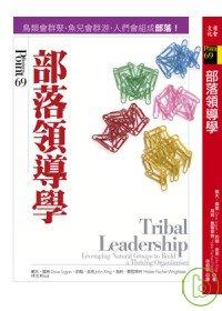 部落領導學