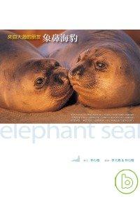來自大海的朋友 :  象鼻海豹 /