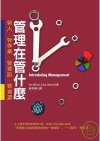管理在管什麼:管理.管作業.管資訊.管資源